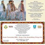 17.Tatrzańska Jesień, Święto Ulicy Kościeliskiej,zaproszenie